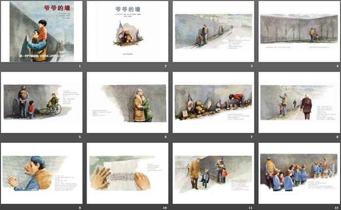 《故事的墙》绘本舞蹈ppt课件音乐欣赏爷爷图片