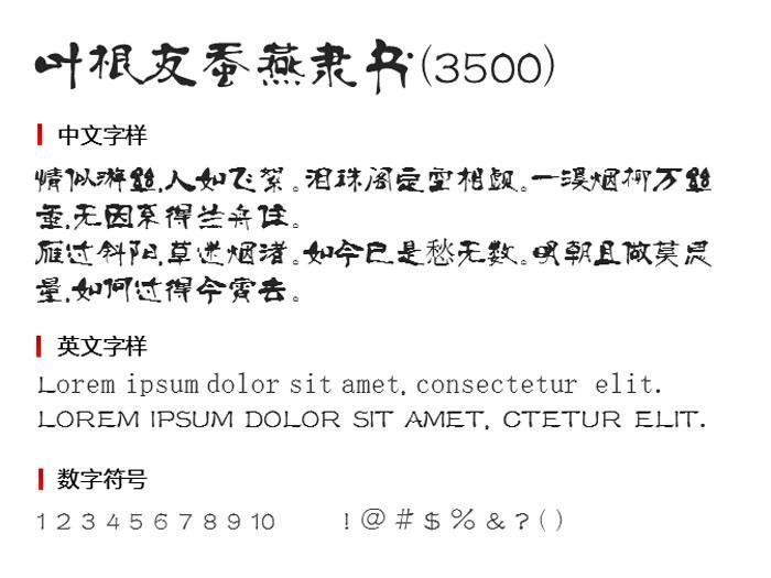 叶根友蚕燕隶书(3500)