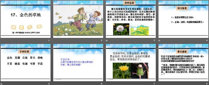 《金色的草地》PPT教学课件