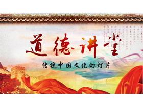 长城红飘带背景的中国风PPT中国嘻哈tt娱乐平台