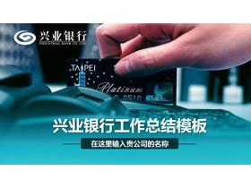 信用卡背景的兴业银行PPT模板