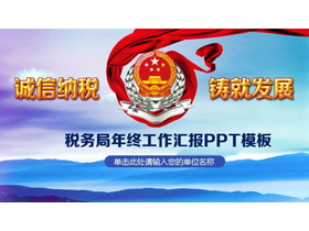 《诚信纳税铸就发展》税务局工作总结汇报PPT中国嘻哈tt娱乐平台