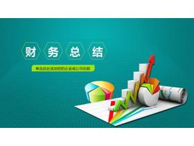 立体数据图表背景的财务分析报告PPT模板