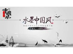 水墨仙鹤鲤鱼背景的中国风PPT中国嘻哈tt娱乐平台