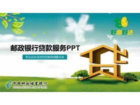 中国邮政储蓄银行贷款服务PPT模板