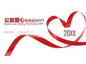 爱心红丝带背景的爱心公益慈善宣传PPT中国嘻哈tt娱乐平台