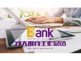 光大银行2018年送彩金网站大全总结PPT模板