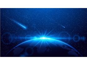 星空地球流星PPT背景图片