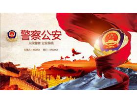 大气公安警察PPT中国嘻哈tt娱乐平台