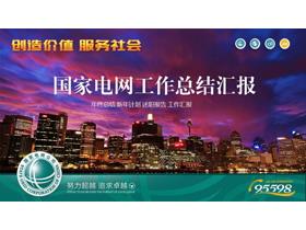 城市夜景背景的国家电网PPT模板