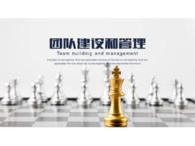 国际象棋背景的团队建设PPT模板