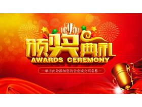礼花奖杯背景的颁奖典礼PPT中国嘻哈tt娱乐平台