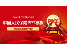 中国人保PICC年终2018年送彩金网站大全总结PPT模板