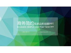 绿色简洁低平面多边形PPT模板