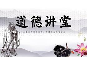 老子背景的中国风《道德讲堂》PPT中国嘻哈tt娱乐平台