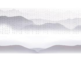 淡雅灰色水墨群山PPT背景图片