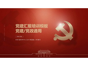精美党建工作学习汇报龙8官方网站