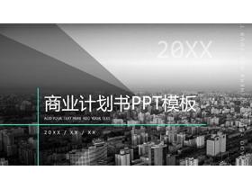 灰色大气商业融资计划书平安彩票官网
