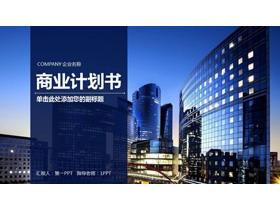 高楼大厦背景的商业融资计划书平安彩票官网