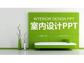 绿色室内设计PPT模板