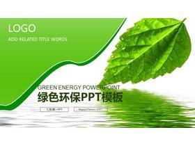 绿色叶子背景的环境保护PPT模板