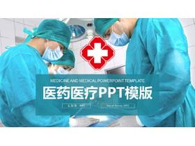 医生手术现背景的医疗PPT模板