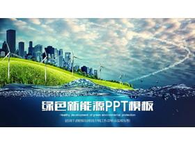 �{天白云城市建筑�L�背景的新能源PPT模板