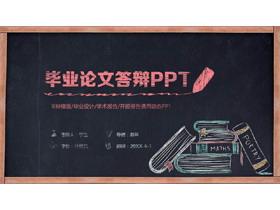 创意黑板粉笔手绘风格毕业答辩PPT模板