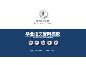 蓝色精致实用毕业论文答辩PPT模板免费下载