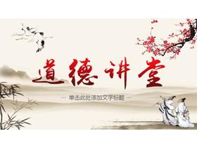 古典水墨中国风《道德讲堂》PPT中国嘻哈tt娱乐平台