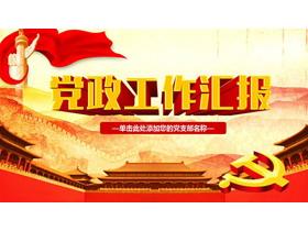 古建筑长城华表背景的党政党建工作汇报PPT模板