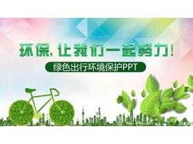 创意低碳环保绿色出行PPT模板