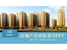 �潜P建筑背景的房地�a�I�N策��方案PPT模板