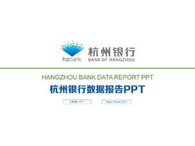 杭州银行数据报告PPT模板