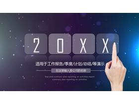 星空与动态手势背景的通用商务汇报龙8官方网站