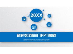 蓝色微立体公司简介PPT模板