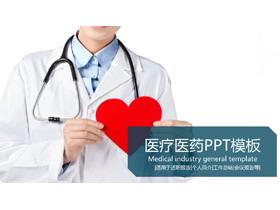 手拿红色爱心的医生工作总结PPT模板