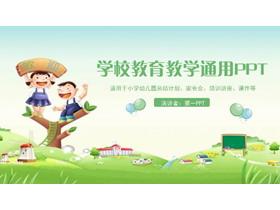 绿色卡通风格的儿童成长教育龙8官方网站