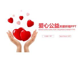 双手托举爱心的爱心慈善PPT模板