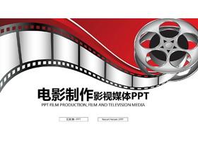 创意电影胶片背景的影视传媒PPT模板