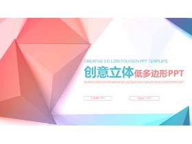 柔美多边形背景工作计划龙8官方网站