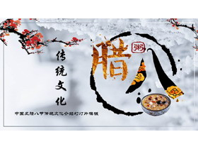 树挂梅花腊八粥背景的腊八节PPT中国嘻哈tt娱乐平台