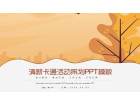 清新卡通活动策划方案龙8官方网站