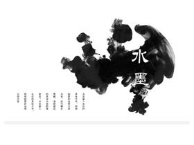 简洁黑色墨迹背景的水墨中国风PPT中国嘻哈tt娱乐平台