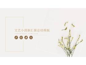 淡雅清新小花植物快乐赛车开奖