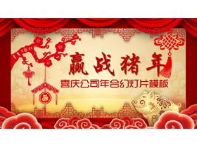 《赢战猪年》公司新年年会PPT中国嘻哈tt娱乐平台
