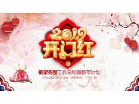 喜庆新年开门红主题工作计划龙8官方网站