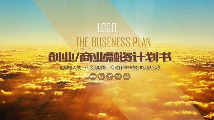 金色云彩背景的商业融资计划书PPT模板