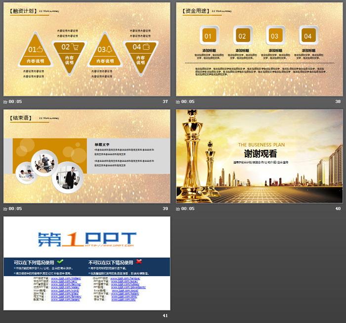 金色城市建筑国际象棋背景创业融资PPT模板
