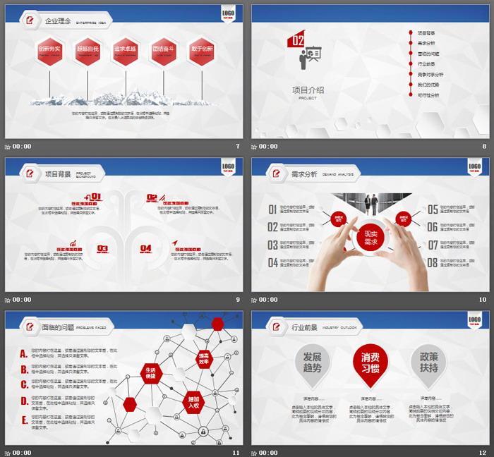 物流行业商业融资PPT模板
